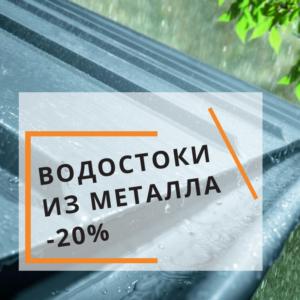 Водосточные системы -20%. Цены снижены!