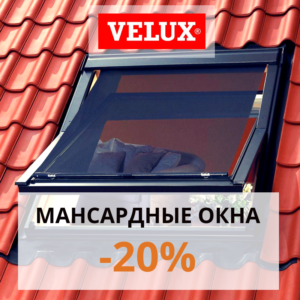 Акция! Мансардные окна VELUX -20% до конца месяца