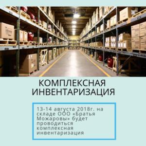 13-14 августа на складе будет проводиться инвентаризация