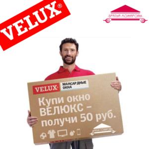 Купи окно VELUX — получи 50 руб
