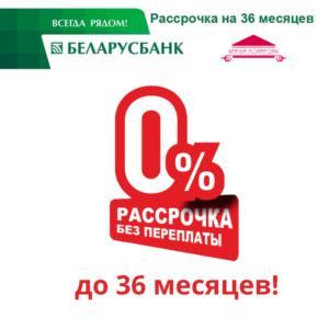 Рассрочка до 36 месяцев вместе в БеларусБанк!