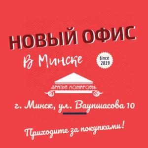 Открытие нового офиса в городе Минск!