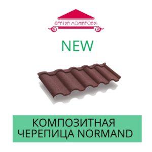Новый продукт — композитная черепица NORMAND