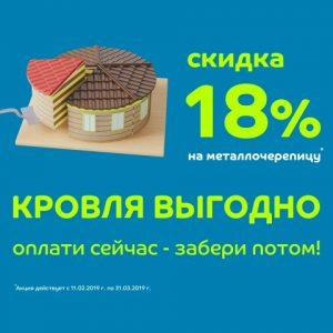 Скидка 18% на металлочерепицу МеталлПрофиль
