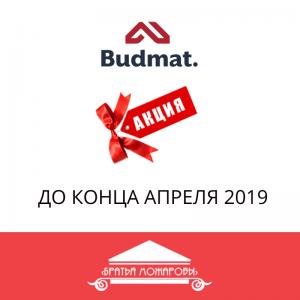 Модульная металлочерепица BUDMAT по сниженным ценам