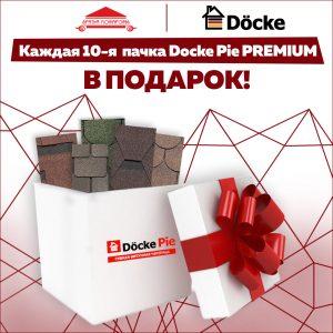 Акция «Подарок от Docke»