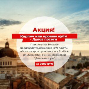 Акция «Уикенд во Львове»