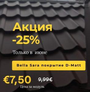 Только в июне! Скидка до — 25% на модульную металлочерепицу Budmat Bella Sara